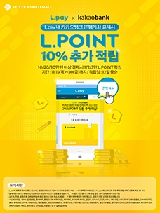 L.pay x kakaobank L.POINT 적립 이벤트